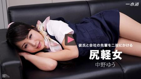 中野ゆう「二股をかける尻軽女」のサンプル動画再生画像