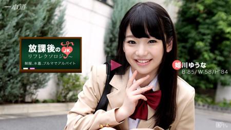 「放課後のリフレクソロジー 姫川ゆうな」のサンプル動画再生画像