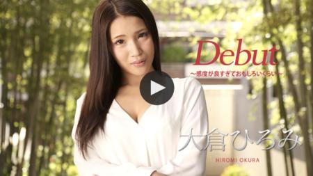 大倉ひろみ(満嶋陽子)の無修正デビュー動画のサンプル