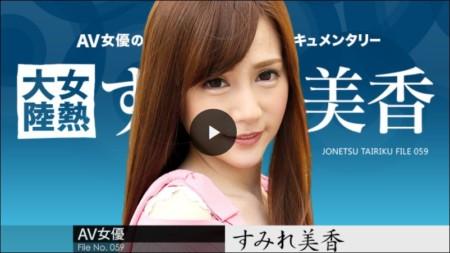 すみれ美香「女熱大陸 File.059」のサンプル動画再生画像