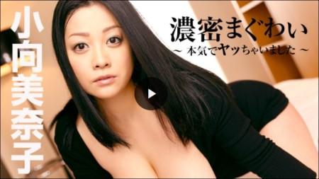 小向美奈子「濃密まぐわい ~本気でヤッちゃいました~」のサンプル動画再生画像