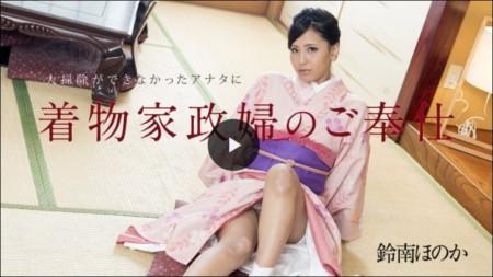 鈴南ほのか「大掃除ができなかったアナタに着物家政婦のご奉仕」のサンプル動画再生画像