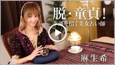 麻生希「脱・童貞!幸運を招く美女占い師」のサンプル動画再生画像