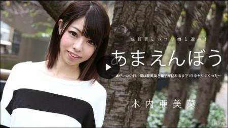 木内亜美菜「あまえんぼう Vol.29」