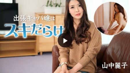山中麗子「出張キャバ嬢はスキだらけ~下の口も潤して~」のサンプル動画再生画像