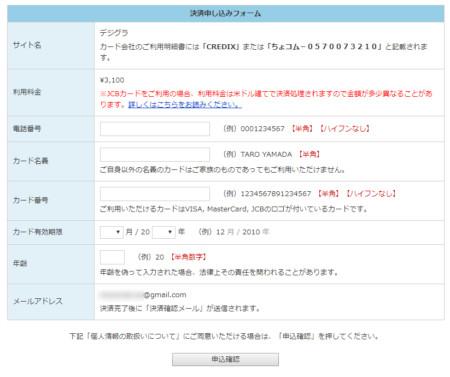 デジグラの定額サービス申し込み画面(フォーム)