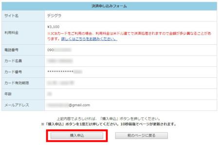 デジグラの定額サービス申し込み画面(確認)