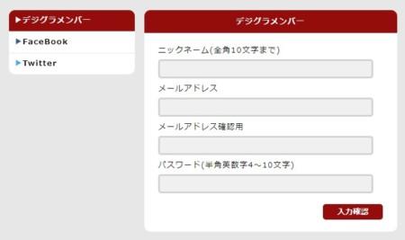 デジグラの会員登録画面