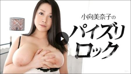 小向美奈子「美奈のパイズリロック」
