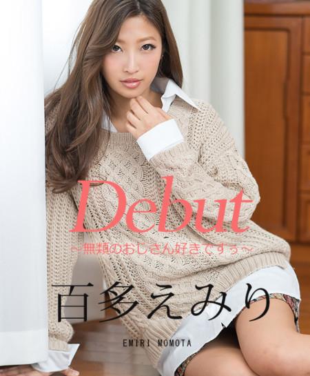 百多えみりの初裏動画「Debut Vol.48 ~無類のおじさん好きですぅ~」