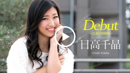 白石れいか(日高千晶)の無修正デビュー作サンプル動画再生画像