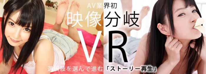 アダルトフェスタのストーリー再生VR