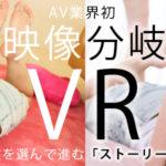 アダルトVRのストーリー再生がスゴイ!おすすめ作品&無料動画をご紹介!