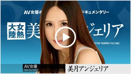 美月アンジェリア「女熱大陸 File.062」のサンプル動画再生画像