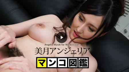 マンコ図鑑 美月アンジェリアのサンプル動画再生画像