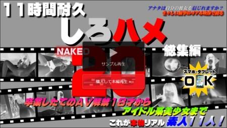 11時間耐久「しろハメ総集編」Naked20のサンプル再生画像