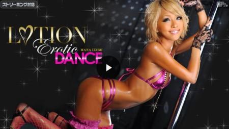 泉麻那の無修正動画「ローションエロダンス Vol.4」のサンプル再生画像