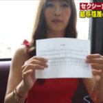 水川スミレがAbemaTVで給与明細公開!ついでにスッピン・自宅・実父も!