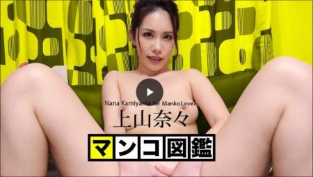 上山奈々(神山なな)のマンコ接写無修正動画のサンプル再生画像