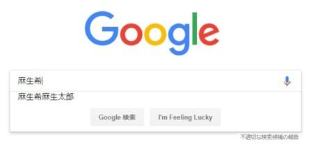 「麻生希 麻生太郎」のGoogle検索候補