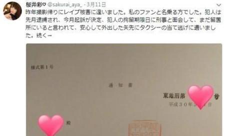 桜井彩がレイプ被害をTwitterで報告した画像