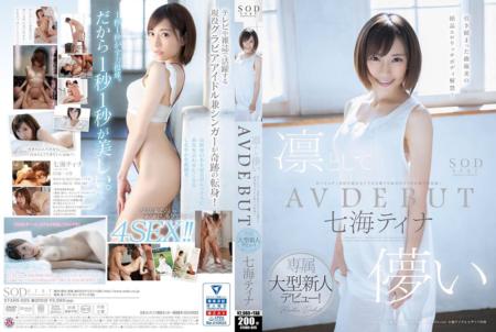 七海ティナのAVデビュー作のパッケージ画像