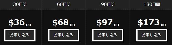 3D-EROS.NETの料金表