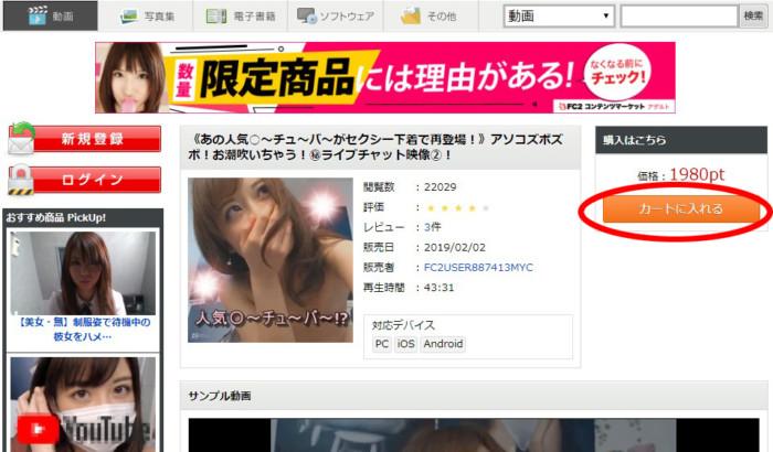 FC2コンテンツマーケットの動画購入(カートに入れる)