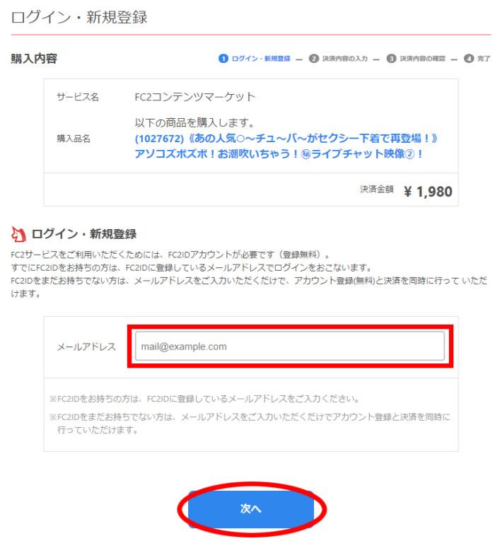 FC2コンテンツマーケットの動画購入(メールアドレス入力)