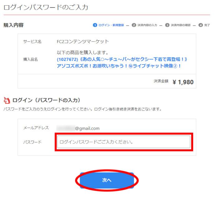 FC2コンテンツマーケットの動画購入(ログインパスワード入力)