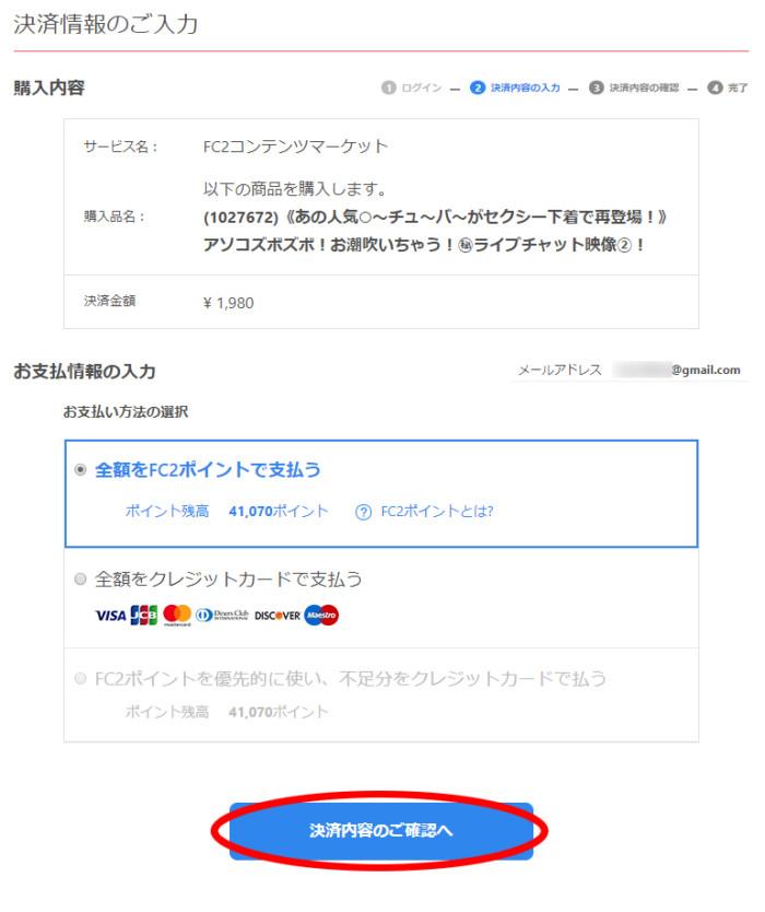 FC2コンテンツマーケットの動画購入(決済情報入力)