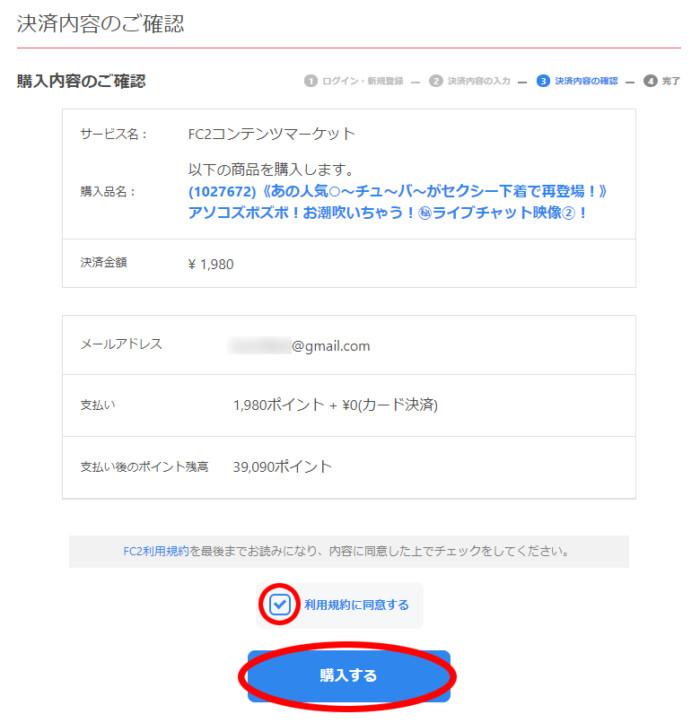 FC2コンテンツマーケットの動画購入(決済内容の確認)