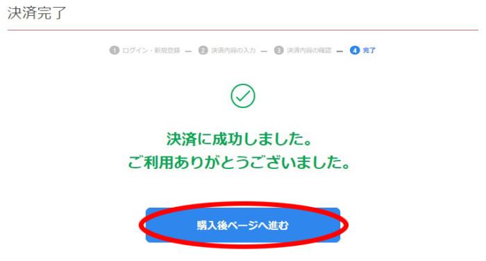 FC2コンテンツマーケットの動画購入(決済完了)