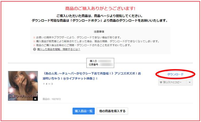 FC2コンテンツマーケットの動画購入(ダウンロードページ)